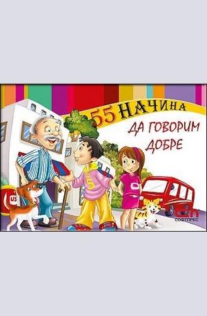 Книга - 55 начина да говорим добре