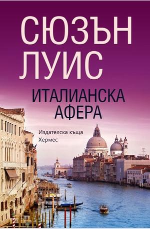 Книга - Италианска афера