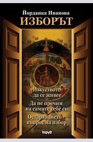 Книга - Изборът