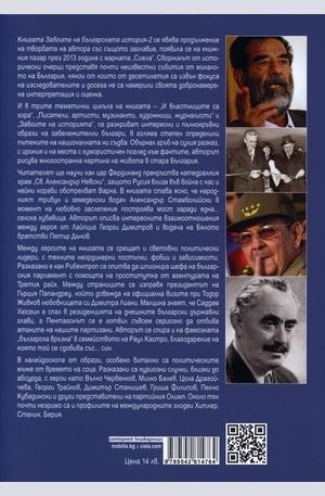 Книга - Завоите на българската история. Книга 2
