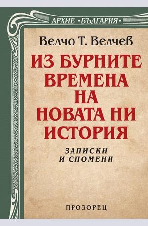 Книга - Из бурните времена на новата ни история