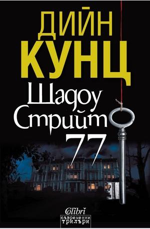 Книга - Шадоу Стрийт 77