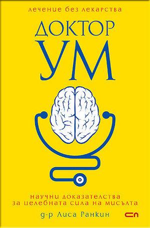 е-книга - Доктор Ум