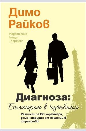 Книга - Диагноза: Българин в чужбина
