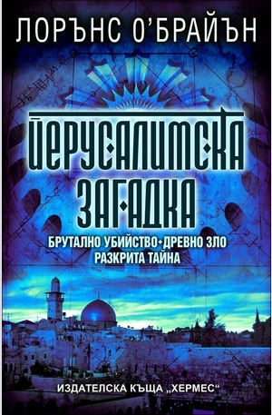 Книга - Йерусалимска загадка
