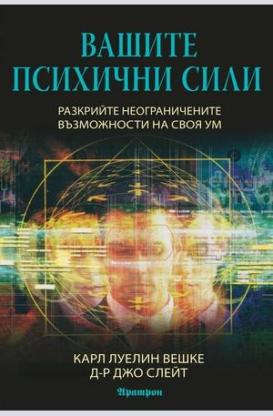 Книга - Вашите психични сили