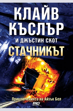 е-книга - Стачникът