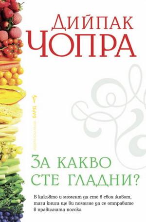 Книга - За какво сте гладни?