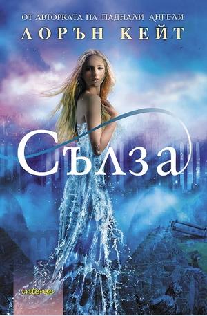 Книга - Сълза