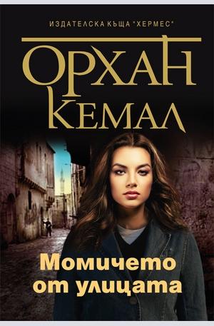 Книга - Момичето от улицата