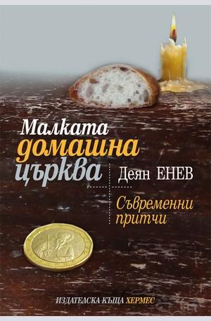 Книга - Малката домашна църква