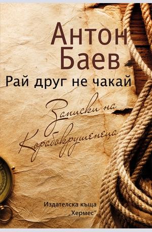Книга - Рай друг не чакай - Записки на Корабокрушенеца