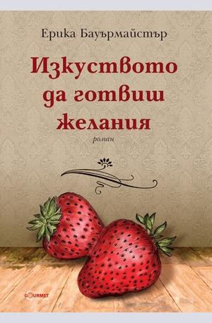 е-книга - Изкуството да готвиш желания