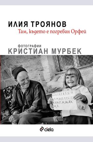 Книга - Там, където е погребан Орфей