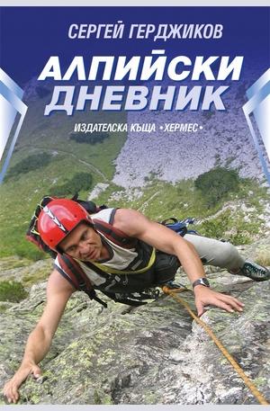 Книга - Алпийски дневник