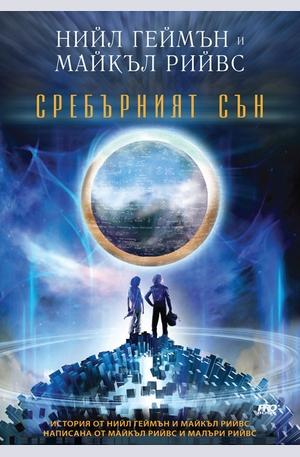 Книга - Сребърният сън