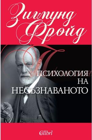 е-книга - Психология на несъзнаваното