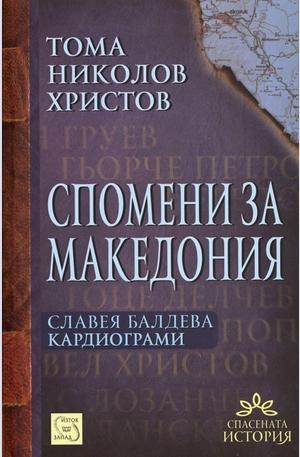 Книга - Спомени за Македония