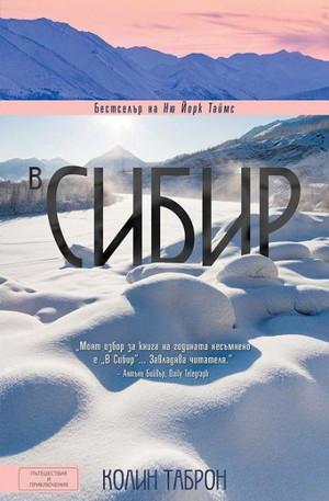 е-книга - В Сибир