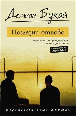 Книга - Погледни отново