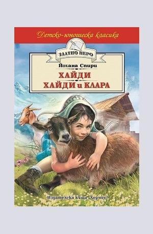 Книга - Хайди. Хайди и Клара