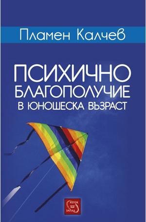 Книга - Психично благополучие в юношеска възраст
