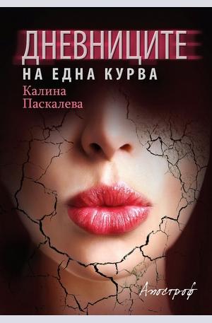 Книга - Дневниците на една курва