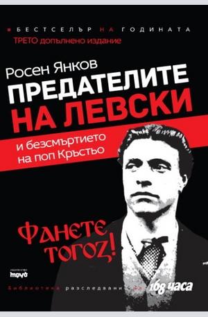 Книга - Предателите на Левски и безсмъртието на поп Кръстьо. Фанете тогоз!