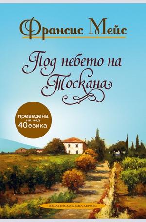 Книга - Под небето на Тоскана