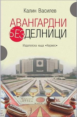 Книга - Авангардни безделници