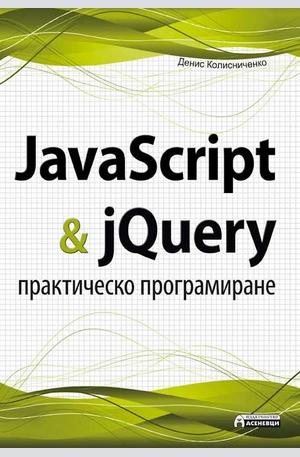 Книга - JavaScript & jQuery - практическо програмиране
