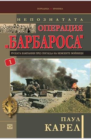 """Книга - Непознатата операция """"Барбароса"""". Руската кампания през погледа на немските войници - книга първа"""