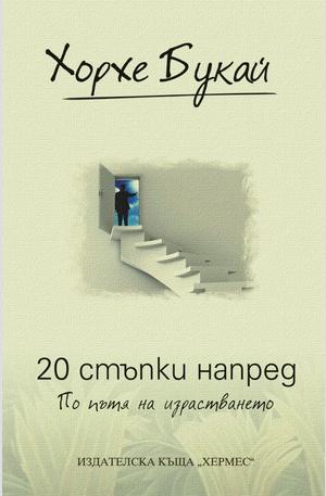 Книга - 20 стъпки напред