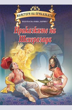 Книга - Приказките на Шехеразада