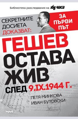 Книга - Гешев остава жив след 9.IX.1945 г.