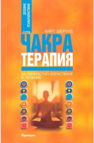 Книга - Чакра терапия - за личностно развитие и лечение