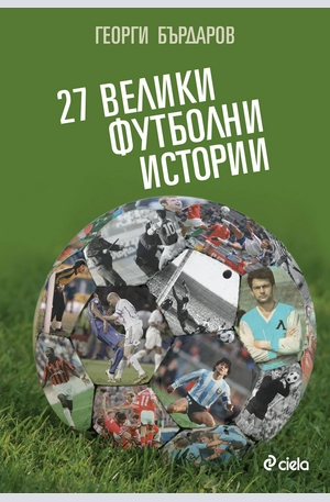 Книга - 27 велики футболни истории