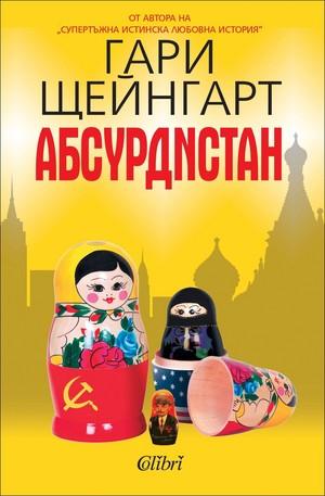 е-книга - Абсурдистан