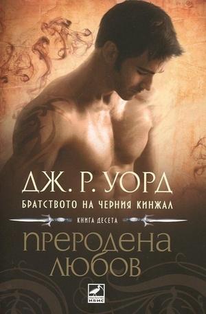 е-книга - Братството на черния кинжал: Преродена любов (книга десета)