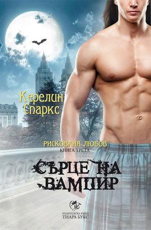 е-книга - Сърце на вампир