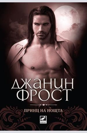 е-книга - Принц на нощта