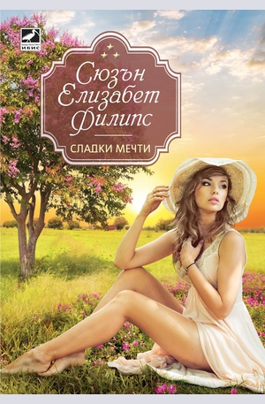 е-книга - Сладки мечти