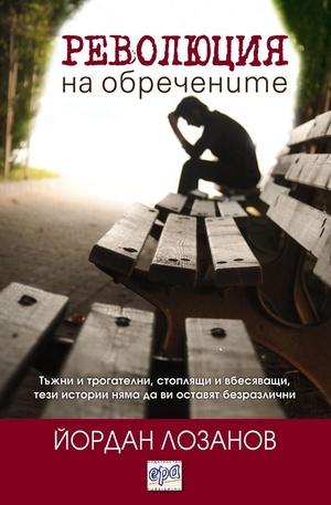 е-книга - Революция на обречените