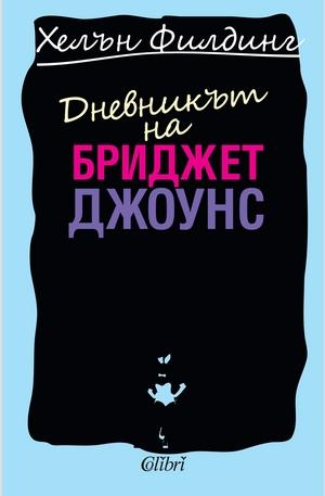 е-книга - Дневникът на Бриджет Джоунс