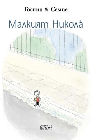 е-книга - Малкият Никола