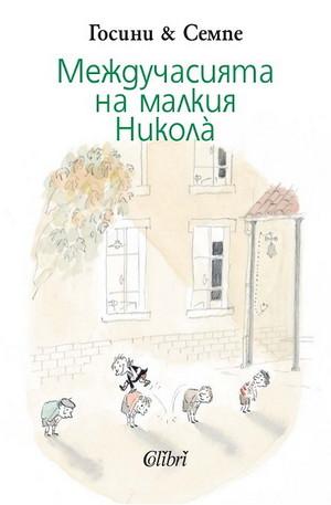 е-книга - Междучасията на малкия Никола