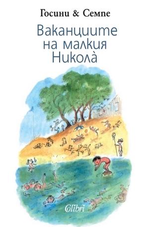 е-книга - Ваканциите на малкия Никола