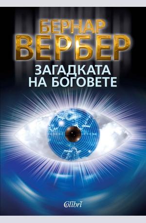 е-книга - Загадката на боговете