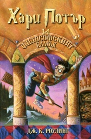 Книга - Хари Потър и философският камък