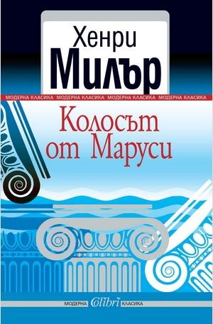 е-книга - Колосът от Маруси